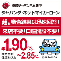 損保ジャパン日本興亜_保証料込み